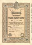 Киевское городское кредитное общество  100 рублей  1910 год.