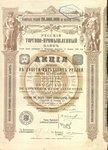 Русский торгово-промышленный банк 1890 год.