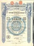 Русский торгово-промышленный банк 1912 год.