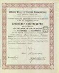 Западно-Азиатское Торгово-промышленное акционерное общество 100 рублей   1917 год