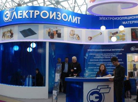 ПАО «Электроизолит» принимает участие ввыставке «Электро-2017»