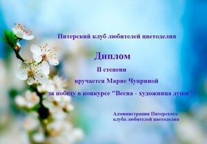 """Конкурс """"Весна - художница души"""". Голосование 0_13ba85_251f550_M"""
