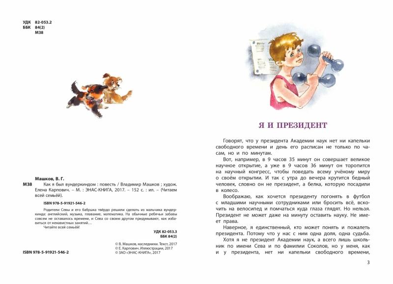 1456_ChVS_Kak_Ja_bil_vunderkindom_152_RL-page-002.jpg