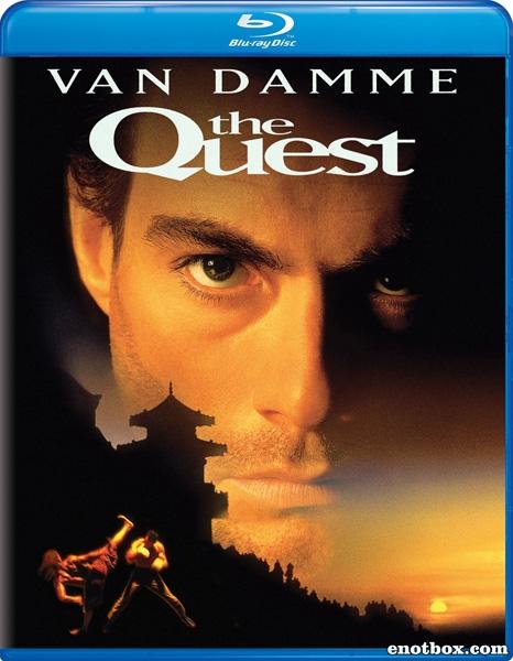 В поисках приключений / The Quest (1996/BDRip/HDRip)