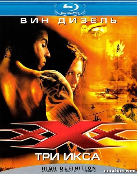 Три икса / xXx (2002/BDRip/HDRip)