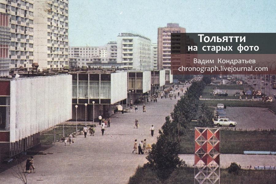 советское фото время в тольятти