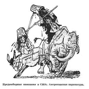 слон_осел.jpg