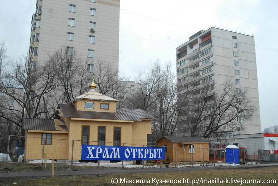 Храм из ДСП