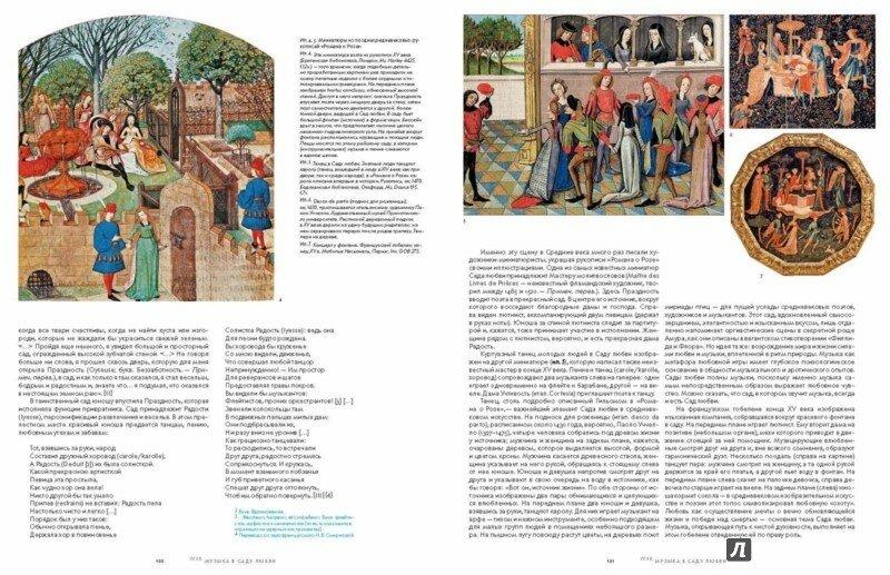 Исторический атлас средневековой музыки_3.jpg