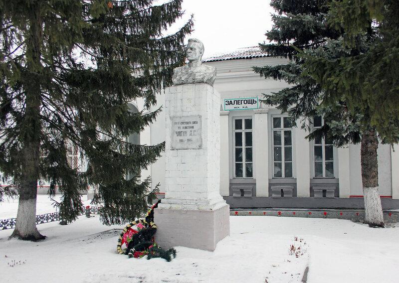 Памятник Чигину А.С. на станции Залегощь