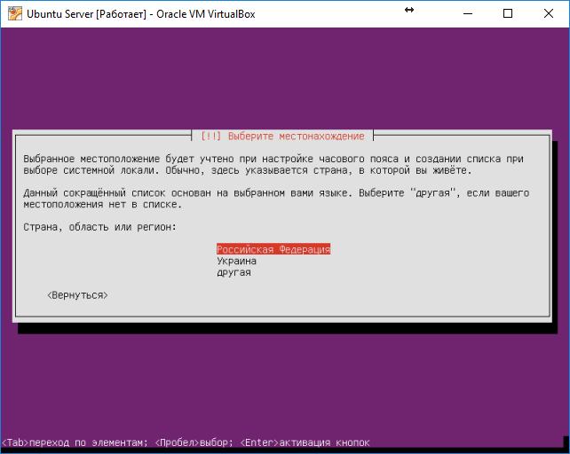 Ubuntu Server. Установка на VirtualBox