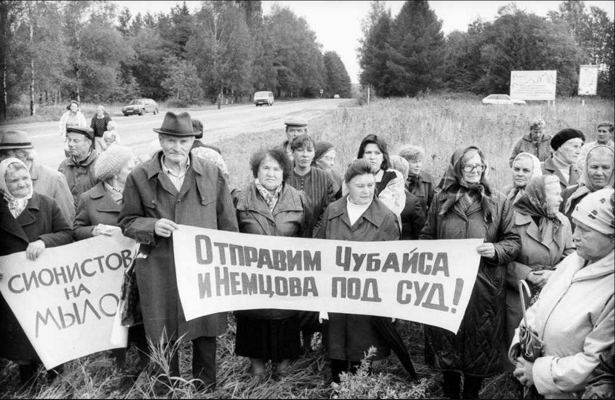 Пикет в Переславле в 1998 году