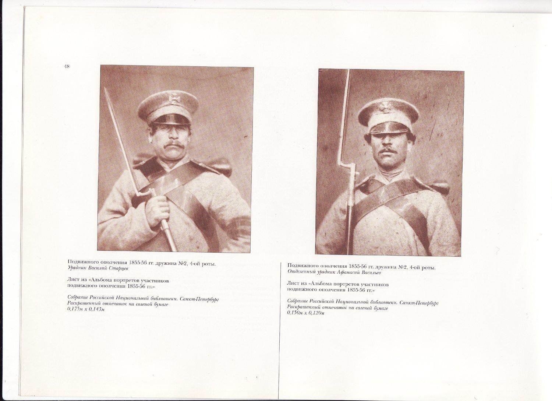 Американцы о Крымской войне.