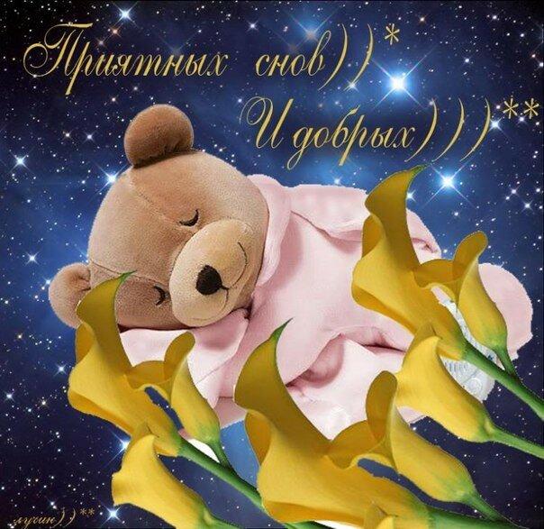 Поздравления коллеге, открытка добрых снов доченька