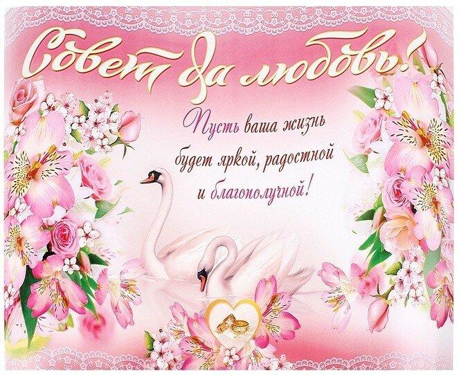 Открытки, красивые открытки совет да любовь
