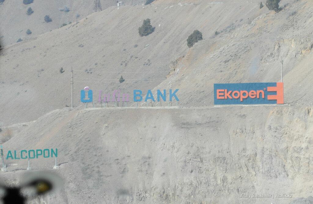 Реклама на горах перевала Камчик