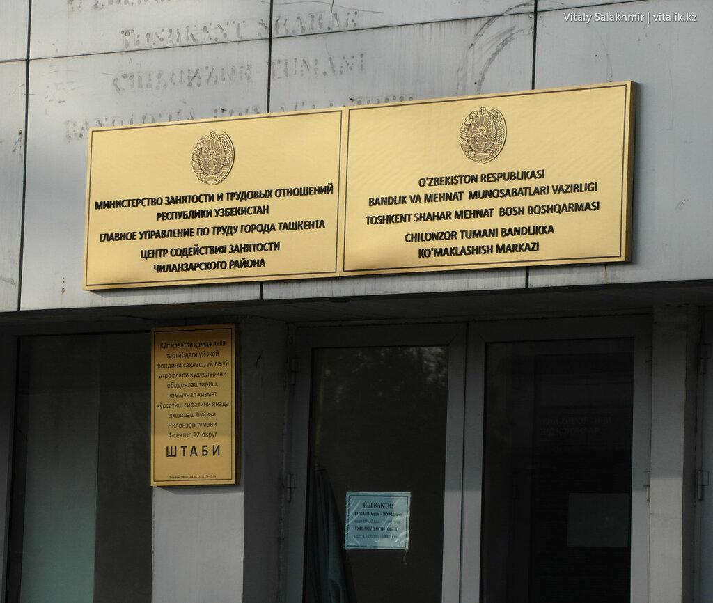 Министерство занятости Чиланзарского района Ташкента
