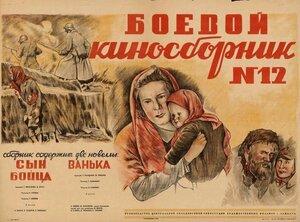 1942 Боевой киносборник № 12