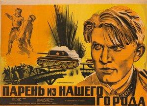 1942 Парень из нашего города