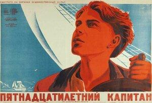 1945 Пятнадцатилетний капитан