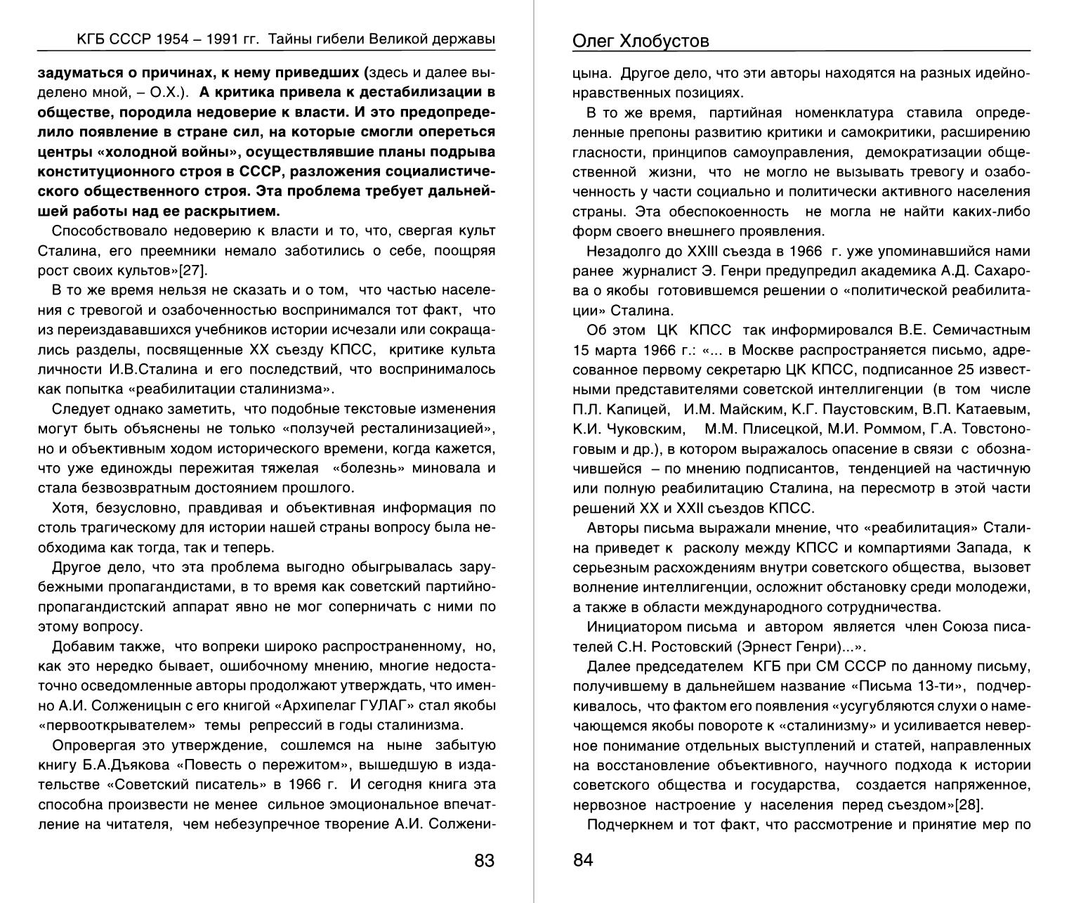 Хлобустов-с.83-84