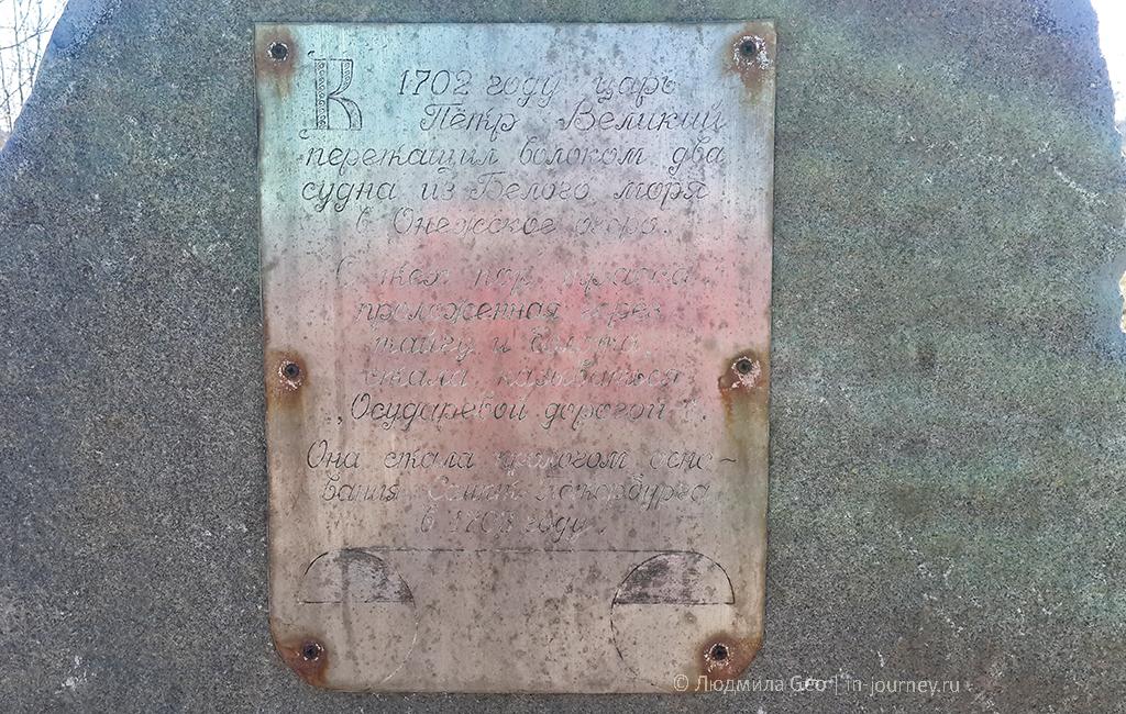 памятная табличка на камне Осударева дорога в Карелии