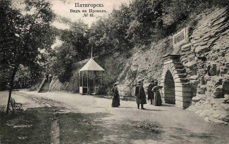 Озеро Провал в Пятигорске. тоннель, Провал, входа, Провала, пещеры, озера, которой, стороны, красотой, провала, озеру, через, которые, метров, площадка, которая, озеро, Пятигорск, Машук, тоннеля