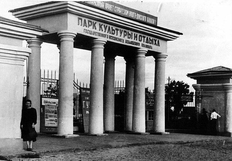Парк культуры БМК.