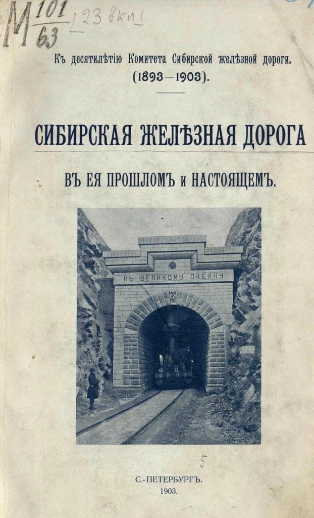 Сибирская железная дорога в ее прошлом и настоящем. 1903