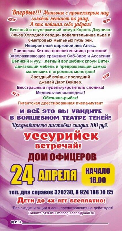 купон Уссурийск.jpg
