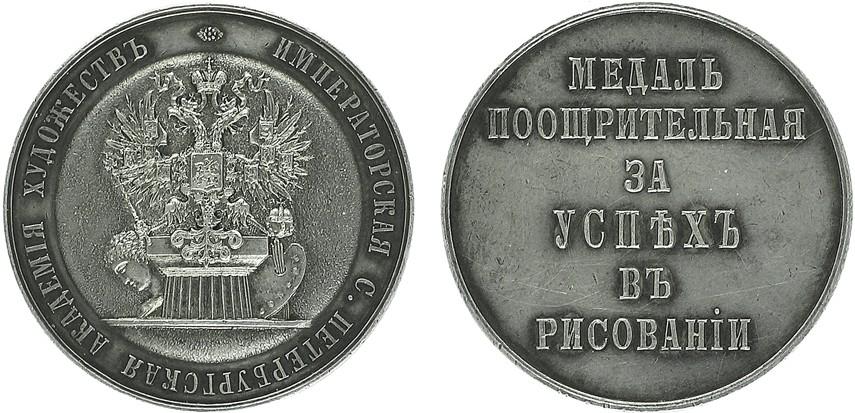 Наградная медаль Императорской Санкт- Петербургской Академии Художеств «За успехи в рисовании» для учеников средних учебных заведений