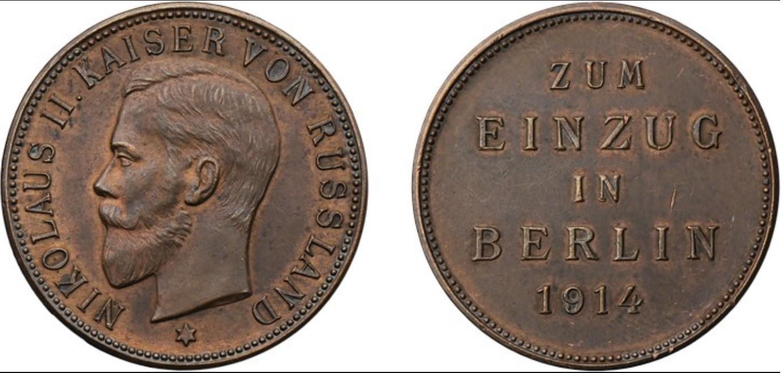 Настольная медаль «В память несостоявшегося визита Императора Николая II в Берлин. 1914 г.»