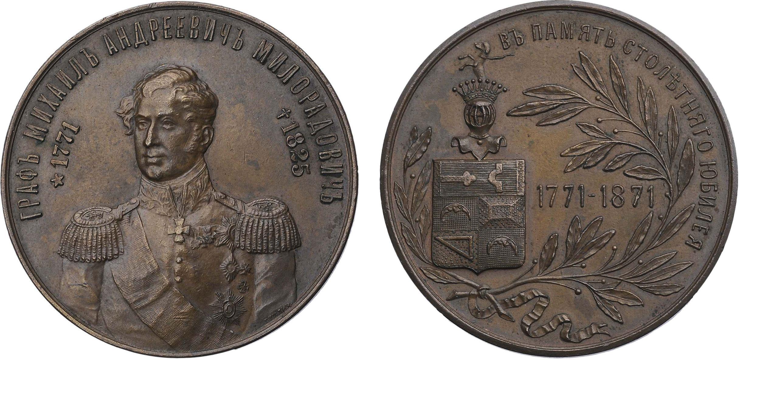Настольная медаль «В память 100-летия со дня рождения графа М. А. Милорадовича. 1771-1871 г.»