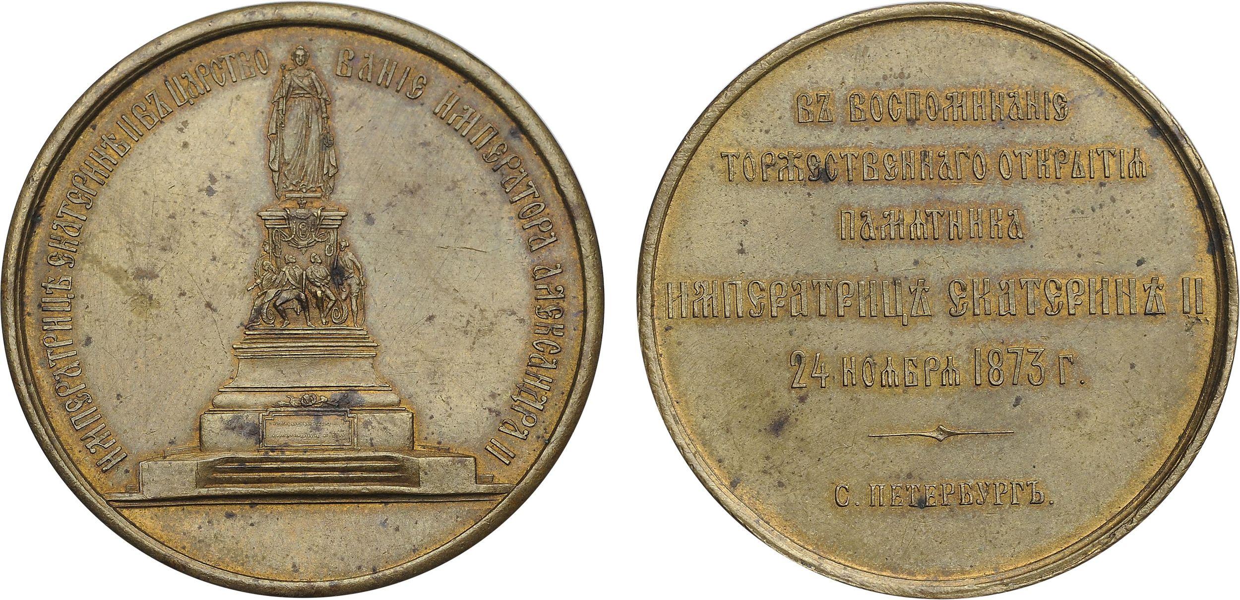 Настольная медаль «В память открытия памятника Императрице Екатерине II в Санкт-Петербурге. 24 ноября 1873 г.»