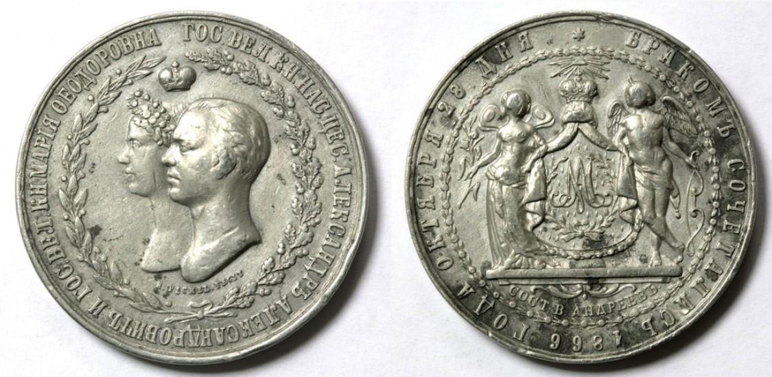 Настольная медаль «Бракосочетание Великого Князя Александра Александровича и В.К. Марии Александровны.1866»