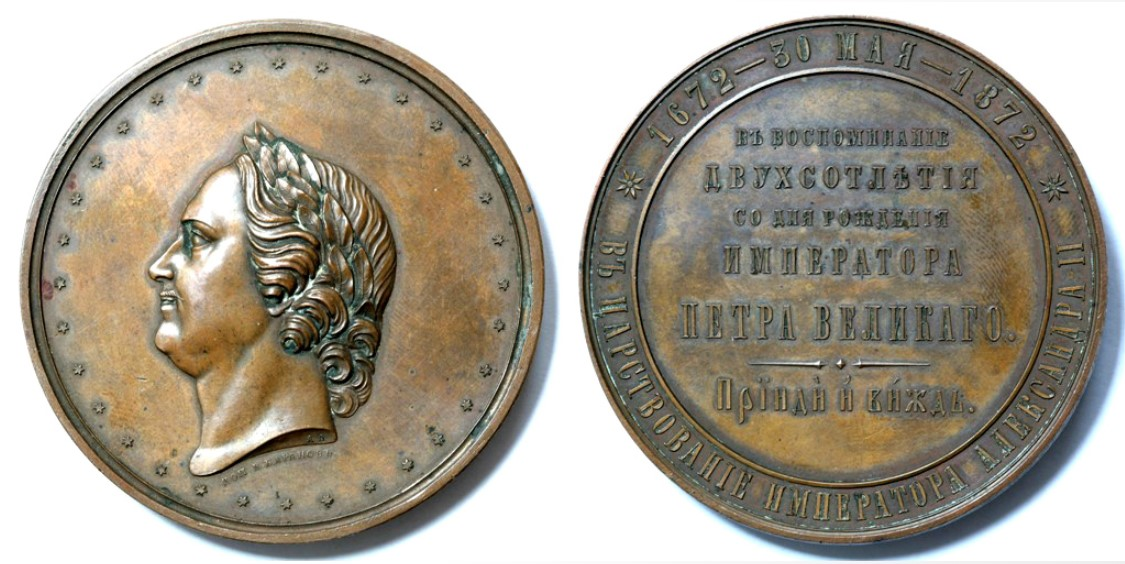 Настольная медаль «На 200-Летие cо дня рождения Петра I. 1872 г.»