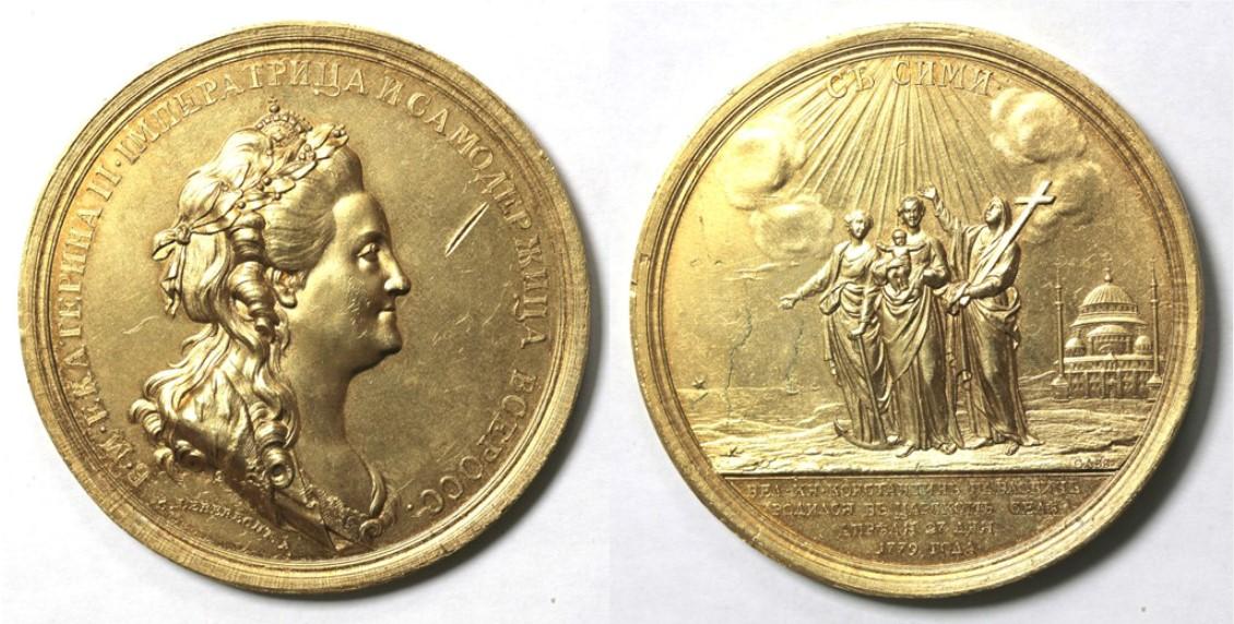 Настольная медаль «Рождение Великого Князя Константина Павловича. 27 Апреля 1779 г.»