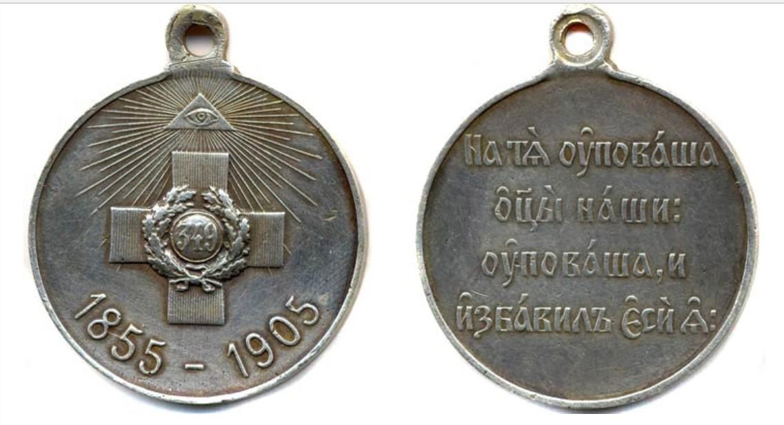 Наградная медаль «В память 50-летия защиты Севастополя. 1905»