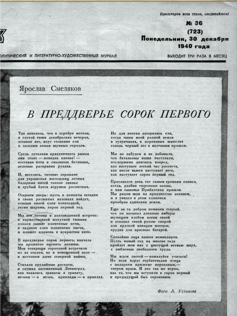 Из журнала «Огонёк» № 36, декабрь 1940 года.