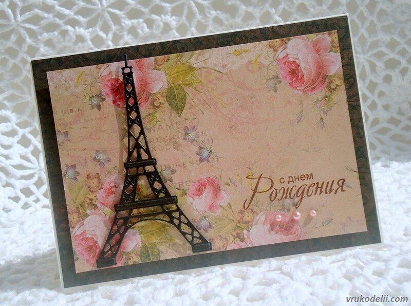 Открытка с днем рождения в париже, открытки сентября