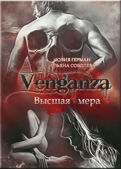 Venganza. Высшая мера (18+)