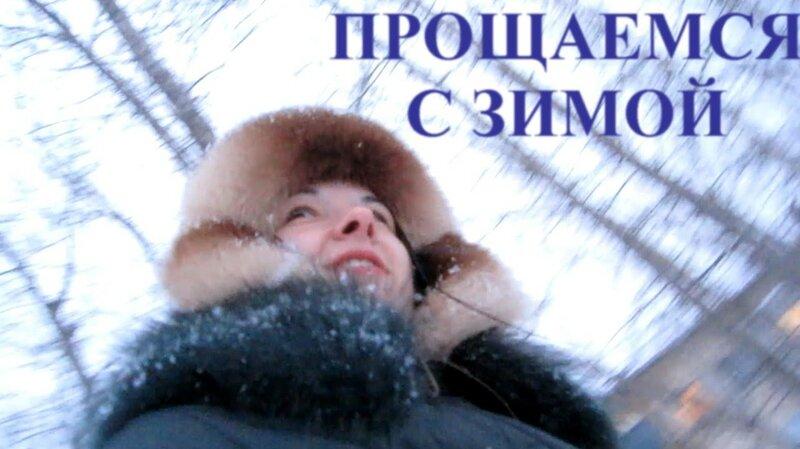 Открытки днем, картинки прощаемся с зимой