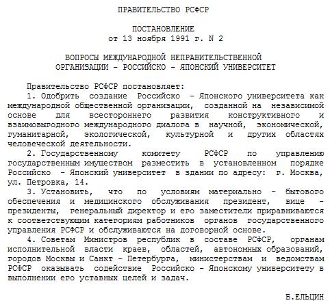 ПОСТАНОВЛЕНИЕ ПРАВИТЕЛЬСТВА РСФСР ОТ 13.11.91 N 2