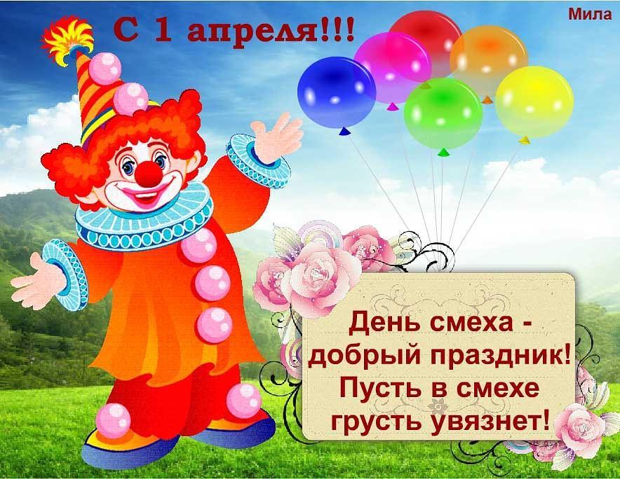 1 апреля День Смеха Картинки Открытки