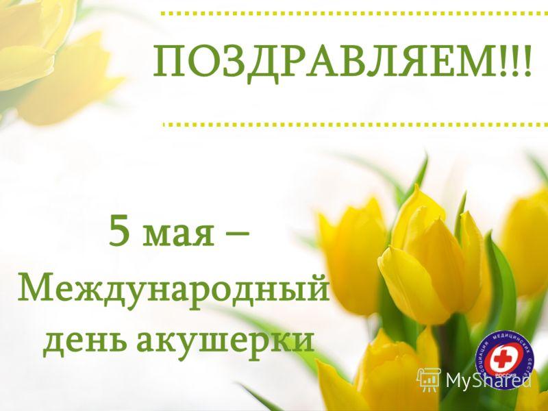5 мая – Международный день акушерки