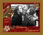 Открытка. С Днем Победы! 9 мая. Помним, гордимся! открытки фото рисунки картинки поздравления