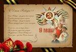 9 Мая. С днем Победы рисунок поздравление открытка фото картинка