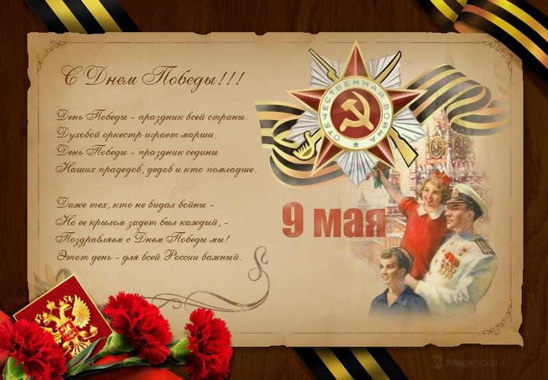 Открытка. С Днем Победы! 9 мая. С праздником, ветераны открытки фото рисунки картинки поздравления