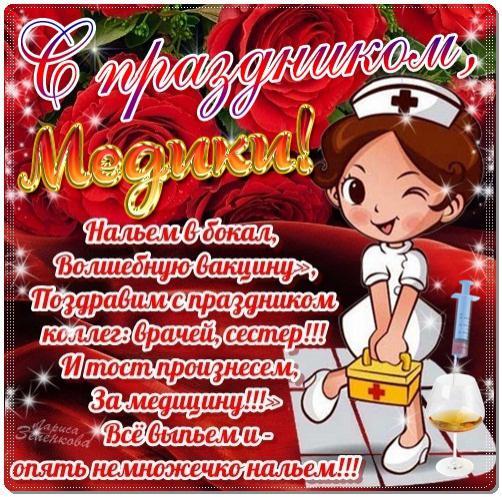 С праздником, медики! Стихи