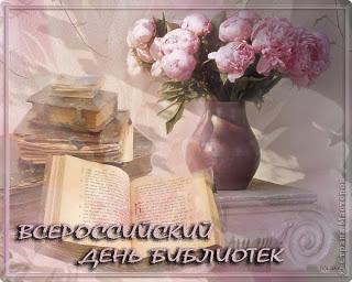 Всероссийский День библиотек! Книги, букет пионов